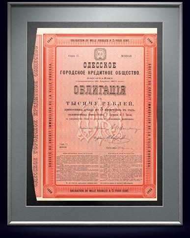 Облигация Одесского городского кредитного общества в 1000 руб, 1909 год