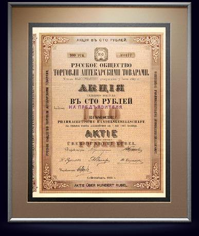 Акция Русского общества торговли аптекарскими товарами в 100 рублей, 1913 г