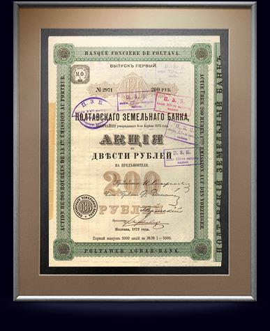 Акция Полтавского земельного банка в 200 рублей, 1872 год