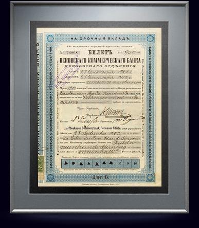 Билет Псковского коммерческого банка в 950 рублей, 1922 год