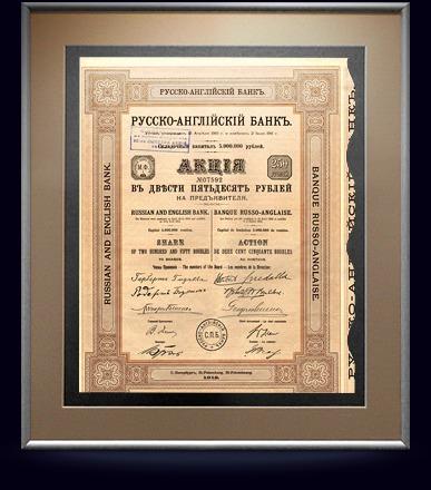 Акция Русско-Английского банка в 250 рублей, 1912 год