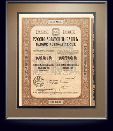 Акция Русско-Азиатского банка в 187,50 рублей, 1911 год