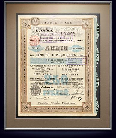 Акция Русского для внешней торговли банка в 250 рублей, 1902 год