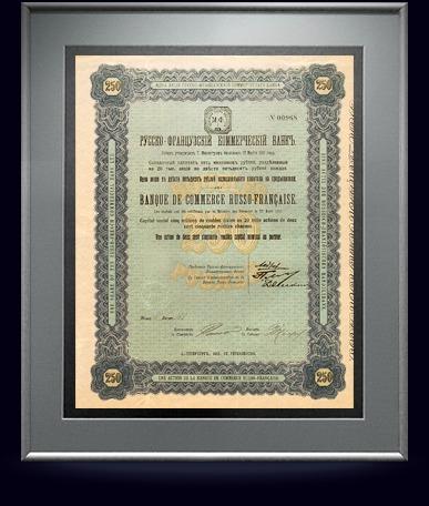 Акция Русско-Французского коммерческого банка в 250 рублей, 1912 год