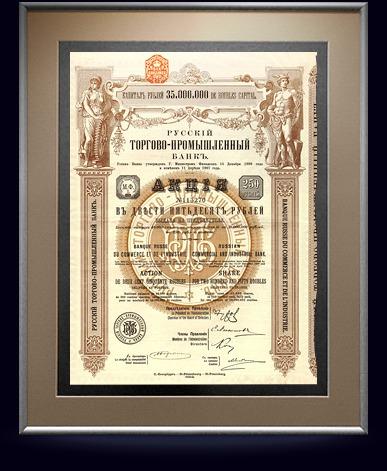 Акция Русского торгово-промышленного банка в 250 рублей, 1912 год