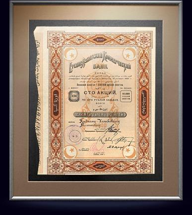 100 Акций Средне-Азиатского коммерческого банка по 100 рублей, 1924 год