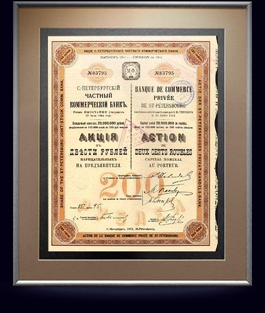 Акция Санкт-Петербургского частного коммерческого банка в 200 руб, 1911 год