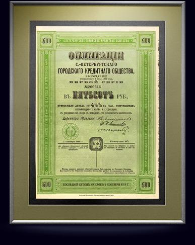 Облигация Санкт-Петербургского кредитного общества в 500 руб., 1908 год