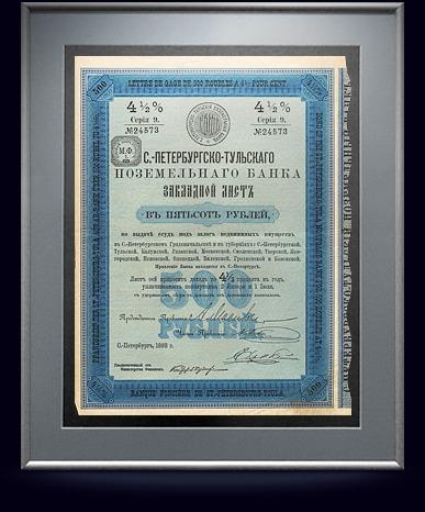 Закладной лист Санкт-Петербургско-Тульского поземельного банка в 500 руб, 1898 год