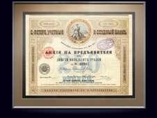 Акция Санкт-Петербургского учетного и ссудного банка в 250 руб., 1910 год