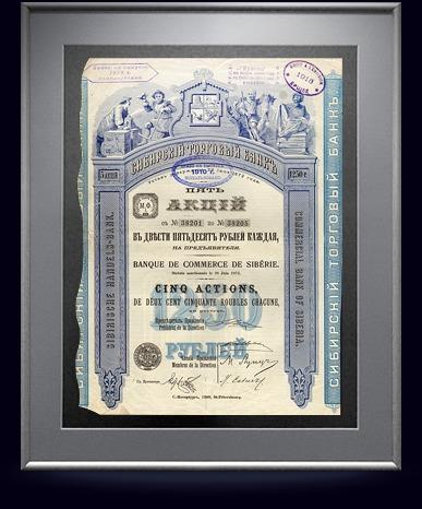 Акция Сибирского торгового банка в 1250 рублей, 1909 год