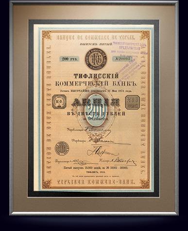 Акция Тифлисского коммерческого банка в 200 рублей, 4-й выпуск, 1913 год