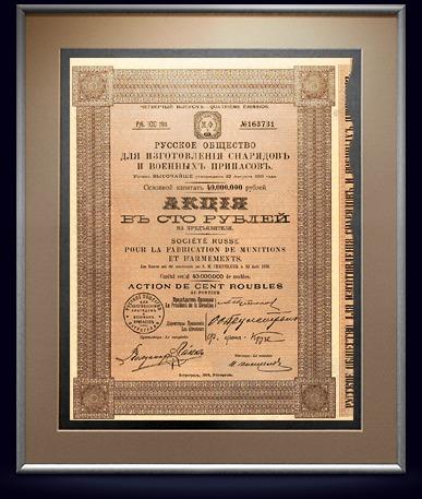 Акция АО для изготовления снарядов и военных припасов в 100 руб., 1916