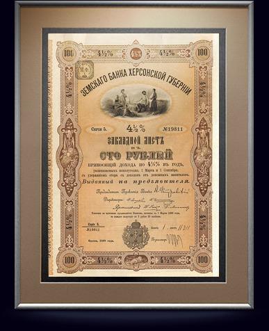 Закладной лист Земского банка Херсонской губернии в 100 рублей, 1898 год