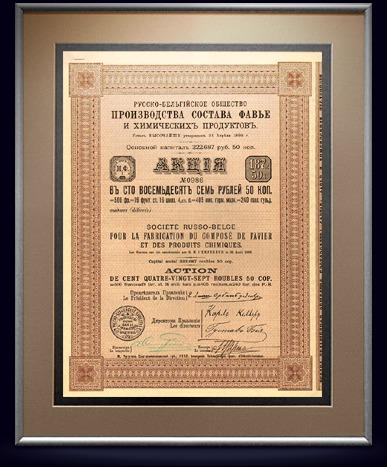 Акция Общества производства состава Фавье и химпродуктов в 187,5 р., 1912