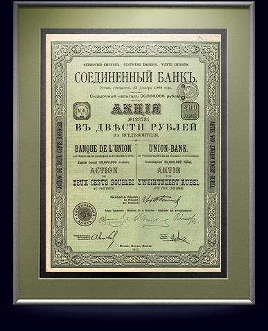 Акция Соединенного банка в 200 рублей, 1912 год
