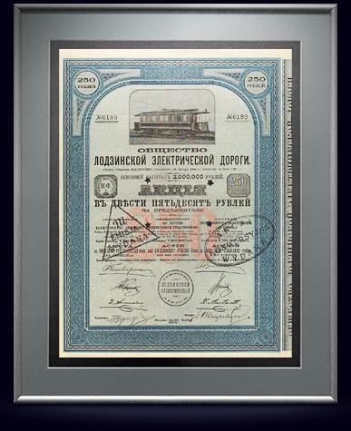 Облигация Общества Лодзинской электрической дороги в 250 руб, 1901 год