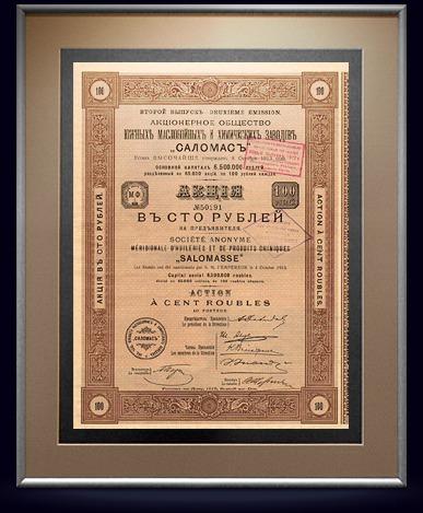 Акция АО Маслобойных и Химических заводов «Саломас» в 100 руб., 1915