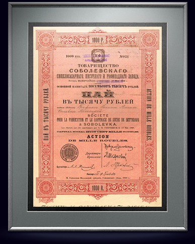 Пай товарищества Соболевского свеклосахарногозавода в 1000 руб., 1910