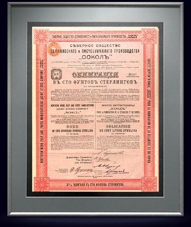 Облигация АО целлюлозного производства «Сокол» в 100 ф.ст, 1912