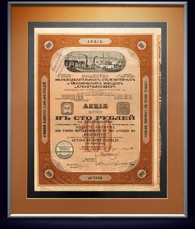Акция АО железоделательных заводов «Сормово» в 100 руб., 1904