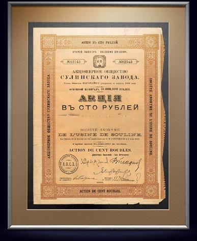 Акция Общества Сулинского завода в 100 рублей, 1913 год