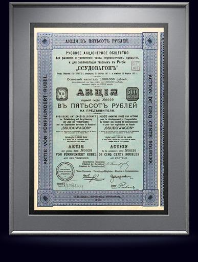 Акция Общества «Ссудовагон» в 500 рублей, 1910 год