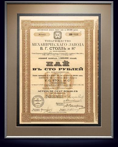 Пай товарищества Механического завода «Столль и Ко» в 100 рублей, 1910