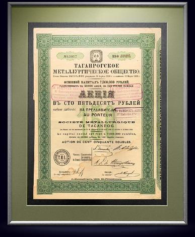 Акция Таганрогского металлургического общества в 150 руб, 1906 год