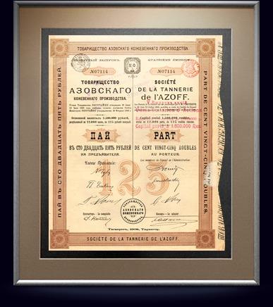 Пай Товарищества Азовского кожевенного производства в 125 руб, 1908