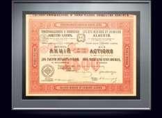 Акция Горнопромышленного предприятия «Алагирь» в 2500 руб, 1897 год