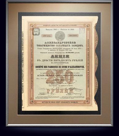 Акция Александровского товарищества сахарных заводов в 250 руб, 1913 год