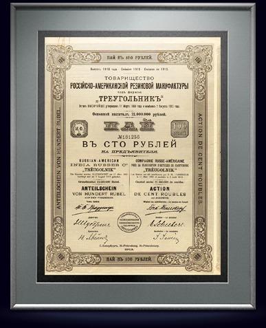 Пай Товарищества резиновой мануфактуры «Треугольник» в 100 руб, 1913