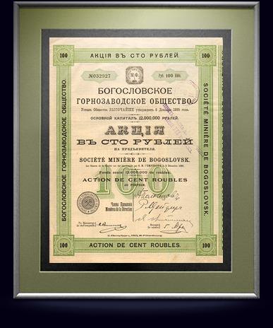 Акция Богословского горнозаводского общества в 100 руб, 1913 год