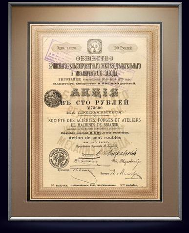 Акция Брянского рельсопрокатного завода в 100 руб, 1897 год
