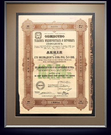 Акция АО Тульских меднопрокатных и патронных заводов в 187,5 р., 1912