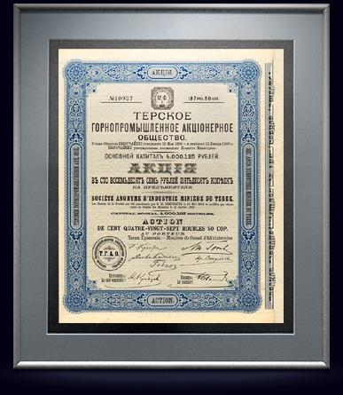 Акция Терского горнопромышленного общества в 187,5 руб, 1899 год