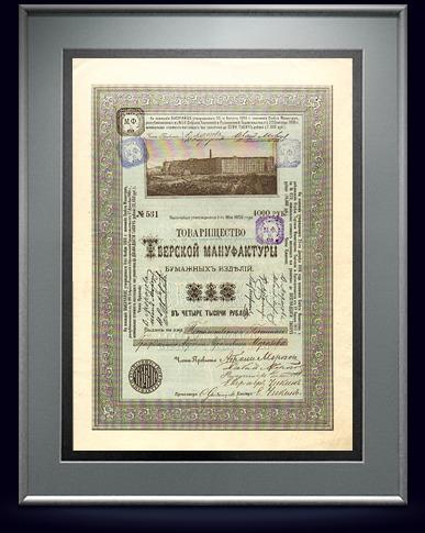 Пай товарищества Тверской мануфактуры в 4000 рублей, 1859 год