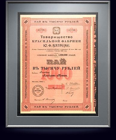 Пай Товарищества красильной фабрики Ю.Ф. Ватреме в 1000 руб, 1913