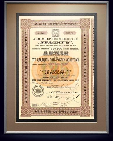 Акция Акционерного общества «Уралит» в 125 рублей, 1897 год