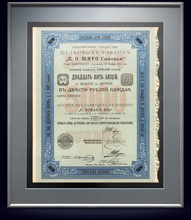 Акция АО Шелковых фабрик «К.О. Жиро Сыновья» в 5000 рублей, 1912 год