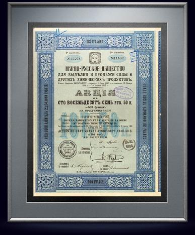 Акция Южно-Русского общества для выделки и продажи соды в 187,5 руб, 1910 год
