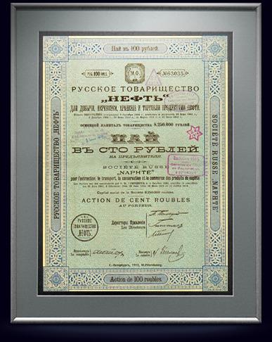 Пай Русского товарищества «Нефть», 1912 год