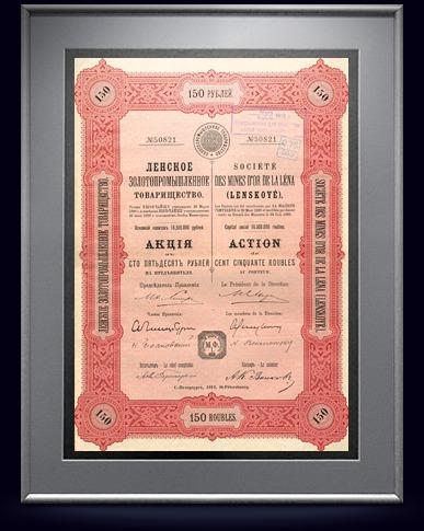 Акция Ленского золотопромышленного товарищества в 150 руб, 1912 год