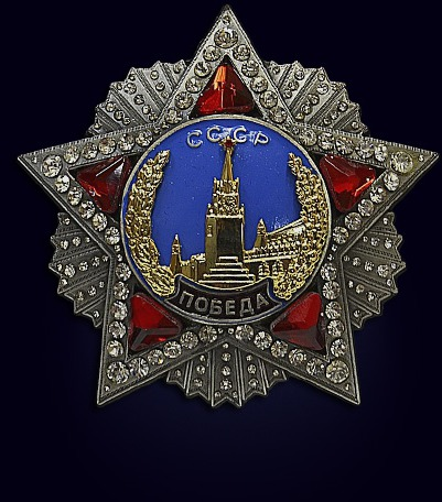 Копия Ордена Победы
