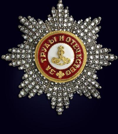 Звезда ордена святого Александра Невского со стразами