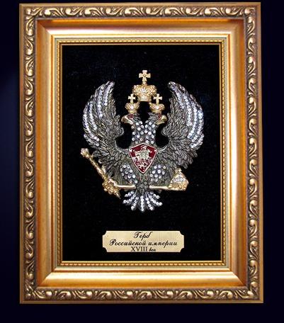 Герб Российской империи XVIII века
