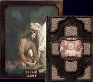 Новый Завет (Sinset Biffer) (инкрустация)