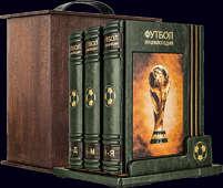Футбол. Энциклопедия (в 3-х томах) на подставке