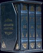 Мысли великих о самом главном (Robbat Blu) (в 3-х томах)